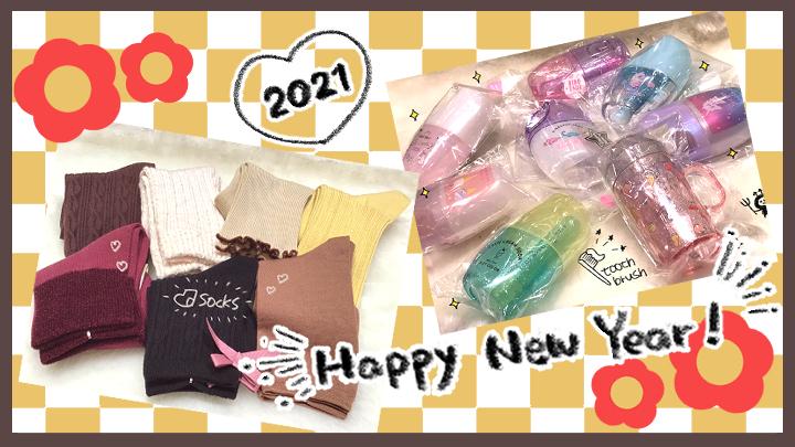 今年もいい年にしよう!運気アップ☆新年に買い替えるといいもの、知ってる?