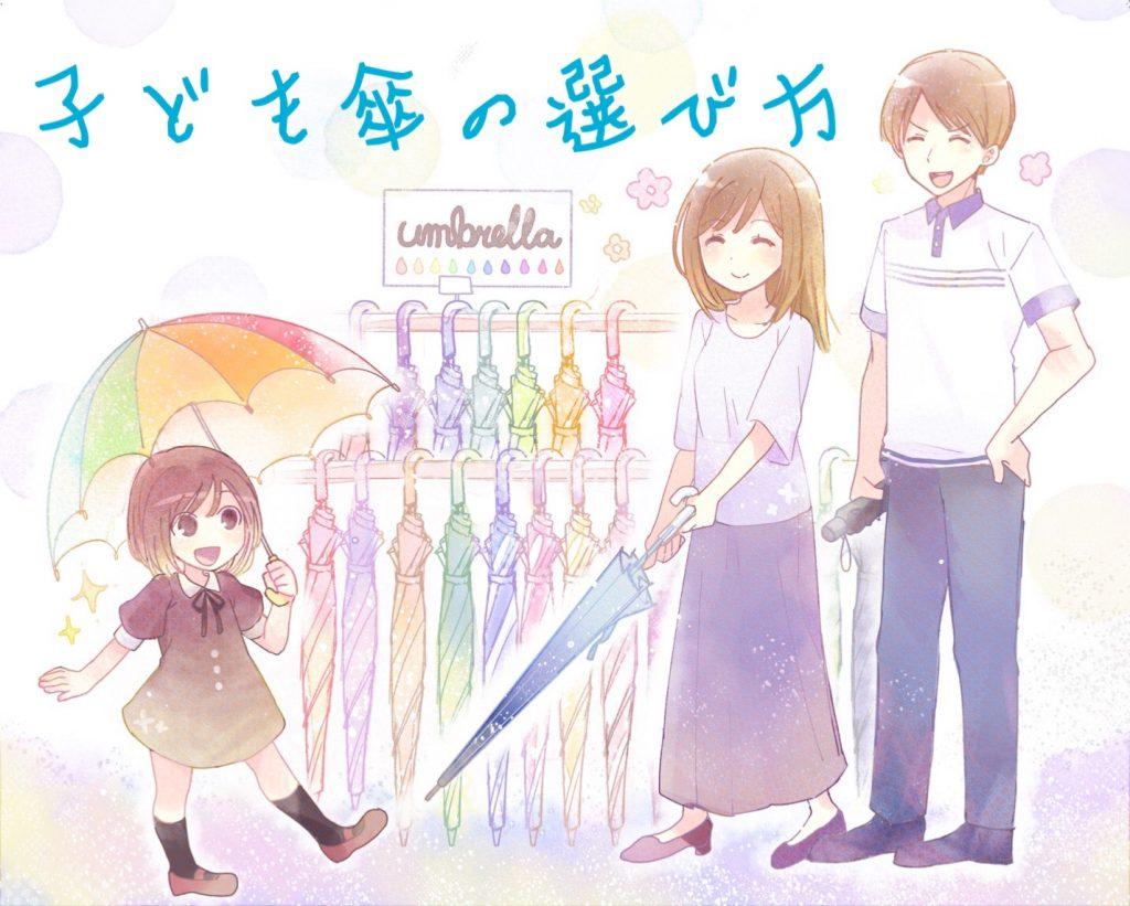 かわいいだけじゃダメ!子ども傘の選び方☔️